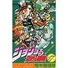 ジョジョの奇妙な冒険 (17) (ジャンプ・コミックス)