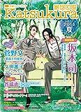 かつくら vol.11 2014夏
