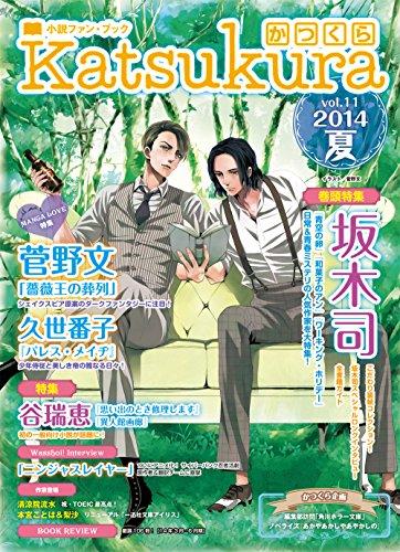 かつくら vol.11 2014夏の詳細を見る
