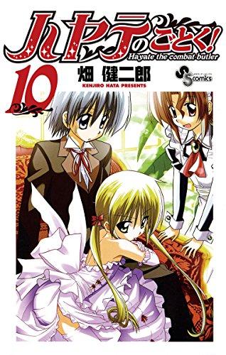 ハヤテのごとく!(10) (少年サンデーコミックス)