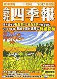 会社四季報 2017年 4集秋号 [雑誌]