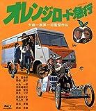 オレンジロード急行[Blu-ray/ブルーレイ]