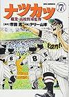 ナツカツ 職業・高校野球監督 第7巻