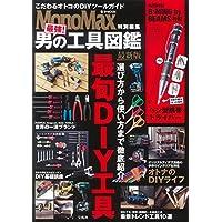 MonoMax特別編集 最強! 男の工具図鑑 最新版 (e-MOOK)