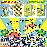 KAPIBARASANxふなっしー マイクロファイバー巾着 カピバラさん グッズ ガチャ システムサービス(全4種フルコンプセット+DP台紙おまけ付き)