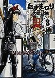 ヒナまつり 8 (ビームコミックス)