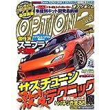 Option2 (オプション2) 2007年 07月号 [雑誌]