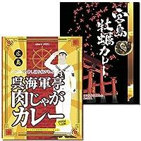 広島のご当地カレー 宮島牡蠣カレー&呉海軍肉じゃがカレー 各1食お試しセット