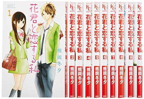 花君と恋する私 コミック 1-10巻セット (別冊フレンド)の詳細を見る