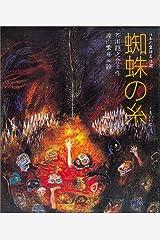 蜘蛛の糸 (日本の童話名作選) 大型本