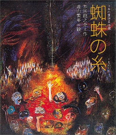 蜘蛛の糸 (日本の童話名作選)の詳細を見る