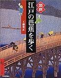 図説 江戸の芭蕉を歩く (ふくろうの本/日本の文化)