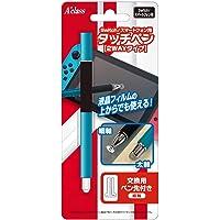 Switch/スマートフォン用タッチペン【2WAYタイプ】 ブルー