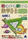 スバラシク解けると評判の初めから解ける数学2・B問題集