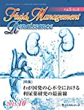 Fluid Management Renaissance 2015年10月号(Vol.5 No.4) [雑誌]