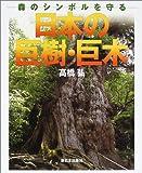 日本の巨樹・巨木―森のシンボルを守る
