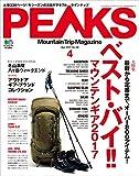 PEAKSピークス2017年4月号 No89雑誌