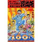 こちら葛飾区亀有公園前派出所 100 (ジャンプコミックス)