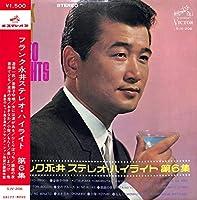 ステレオ・ハイライト第6集[フランク永井][LP盤]