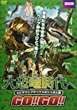 大恐竜時代へGO!!GO!! エピデクシプテリクスのシッポと羽[DVD]