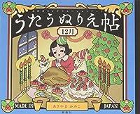 うたうぬりえ帖 12月―高齢者のレクリエーションブック