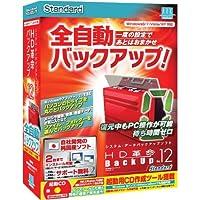 HD革命/BackUp Ver.12s Standard 通常版