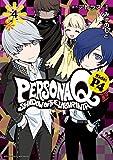 ペルソナQ シャドウ オブ ザ ラビリンス Side:P4(4) (シリウスコミックス)