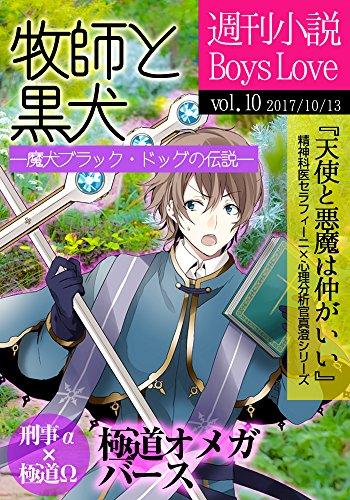 週刊小説BoysLove第十号 (甘粕屋)