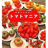 トマトマニア―菜園から食卓へ (講談社のお料理BOOK)