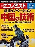 週刊エコノミスト 2018年03月20日号 [雑誌]