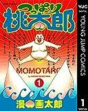 つっぱり桃太郎 1 (ヤングジャンプコミックスDIGITAL)