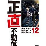 正直不動産 (12) (ビッグコミックス)