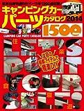 キャンピングカーパーツカタログ 2014 (ヤエスメディアムック 428)