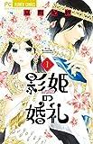 影姫の婚礼 / 京町 妃紗 のシリーズ情報を見る