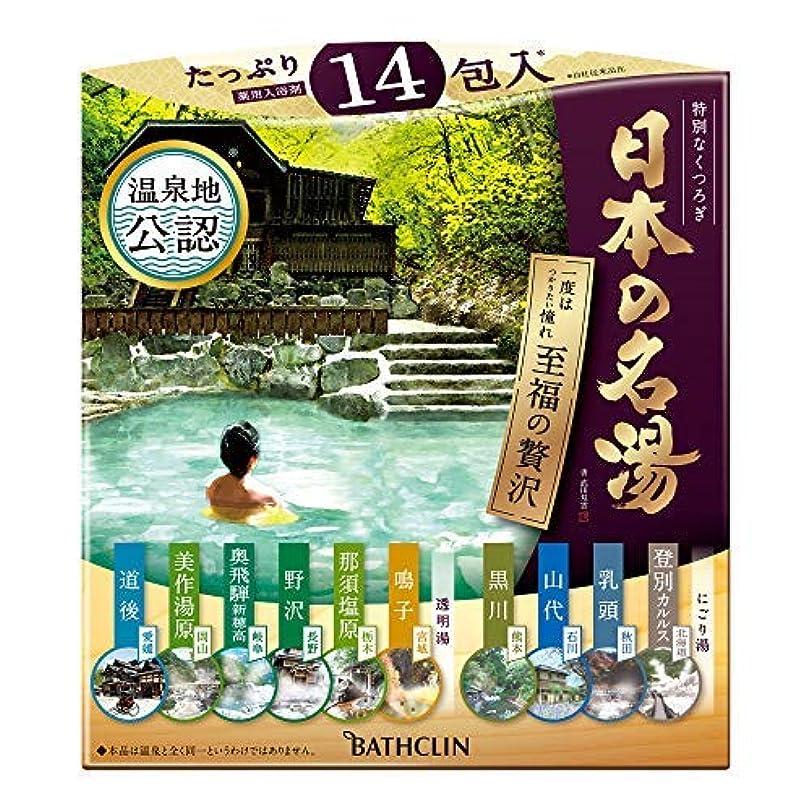 レインコート代表して抗生物質日本の名湯 至福のぜいたく 30g×14包 × 3個セット