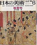 日本の美術 No.2 絵巻物 1966年 6月号