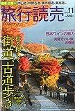 旅行読売 2015年 11 月号 [雑誌]の表紙