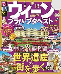 るるぶウィーン・プラハ・ブダペスト(2019年版) (るるぶ情報版(海外))