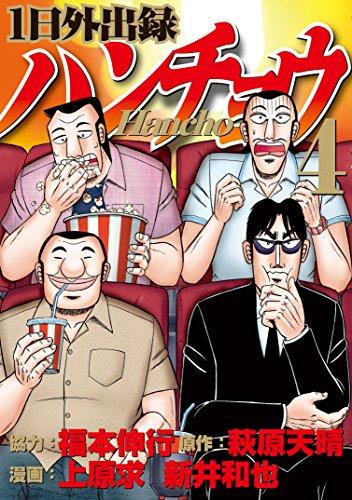 1日外出録ハンチョウ(4) (ヤングマガジンコミックス)