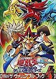 遊☆戯☆王オフィシャルカードゲームデュエルモンスターズ公式カードカタログ ザ・ヴァリュアブル・ブック (4)