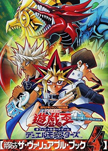 遊・戯・王 オフィシャルカードゲーム 公式カードカタログ ザ...