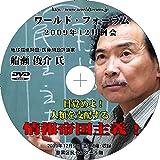 【DVD】船瀬俊介 「目覚めよ! 人類を支配する