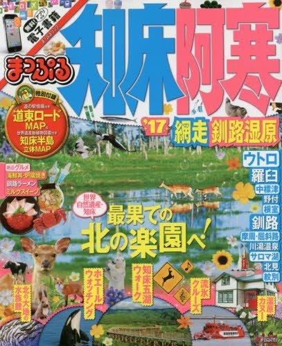 まっぷる 知床・阿寒 網走・釧路湿原 '17 (まっぷるマガジン)