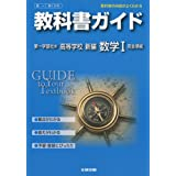 教科書ガイド 高校数学 第一学習社版 新編 数学I