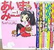 あいまいみー  コミック 1-7巻セット