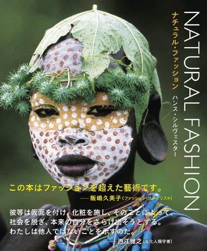 ナチュラル・ファッション 自然を纏うアフリカ民族写真集