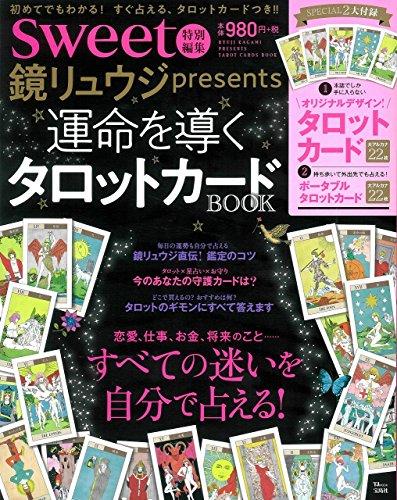 sweet特別編集 鏡リュウジpresents 運命を導くタロットカードBOOK (TJMOOK)