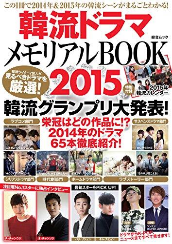 韓流ドラマメモリアルBOOK2015 (綜合ムック)