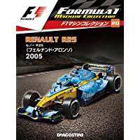 F1マシンコレクション 20号 (ルノーR25 フェルナンド・アロンソ 2005) [分冊百科] (モデル付)