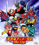 人気エピソードを収録「永井豪アニメ一気見Blu-ray」9月リリース
